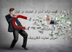 کسب درآمد آسان از طریق اینترنت در ایران