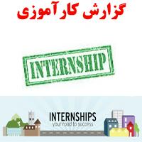گزارش کارآموزی مجتمع پتروشیمی خراسان