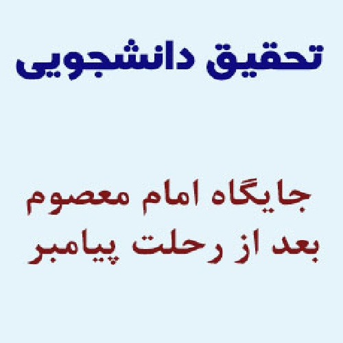 جایگاه امام معصوم بعد از رحلت پیامبر (ص)