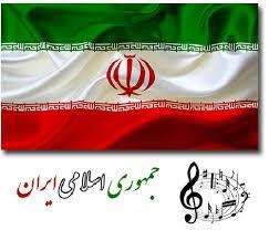 دانلود تحقیق تاثیر سرودهای ملی مذهبی درجامعه