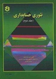 پاورپوینت فصل چهاردهم کتاب تئوری حسابداری (جلد دوم) دکتر شباهنگ با موضوع قراردادهای اجاره