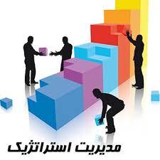 نقشه های استراتژی در مدیریت استراتژیک
