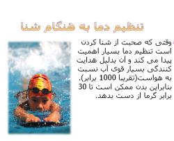 پاورپوینت دهیدراسیون و تنظیم دما در شنا (ویژه ارائه کلاسی درس فیزیولوژی ورزشی)