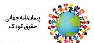 پاورپوینت آشنایی با پیمان نامه حقوق کودک