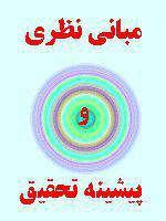 ادبیات نظری تحقیق حقوق اجتماعی، فرهنگی و اقتصادی شهروندان از دیدگاه امام